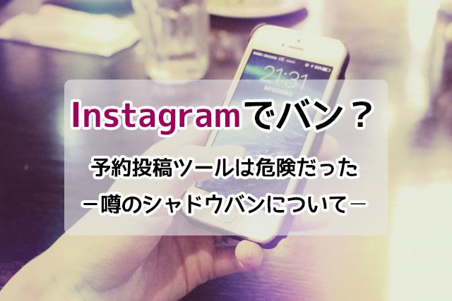 Instagramの予約投稿ツールでバンされた