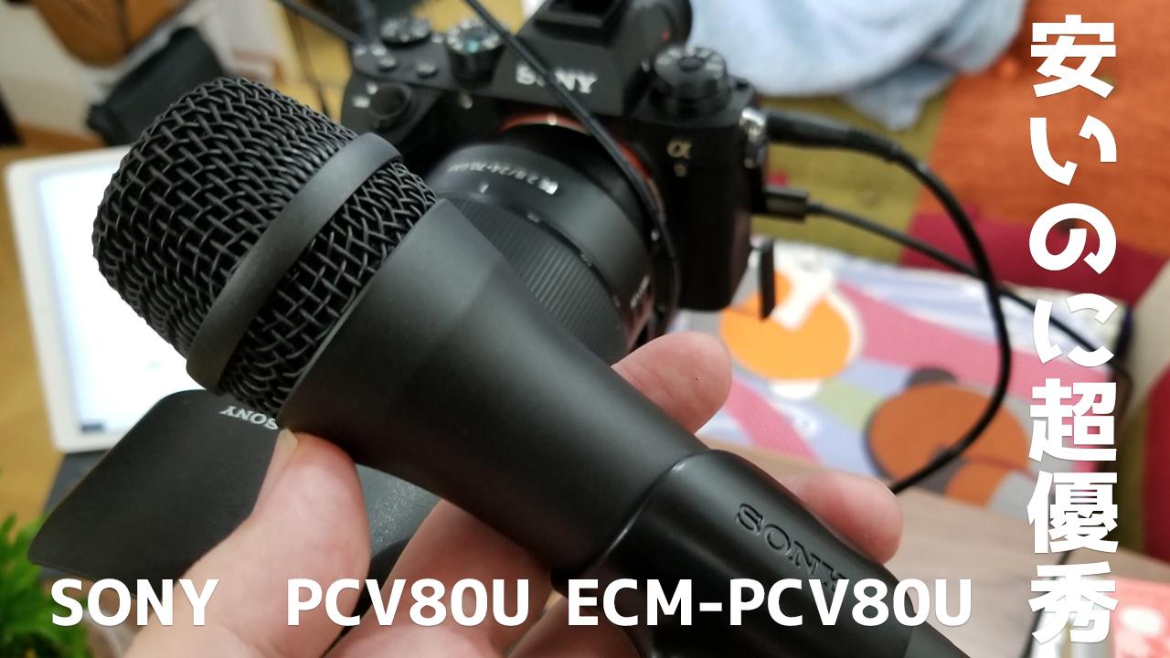 エレクトレットコンデンサーマイクロホン ECM-PCV80U