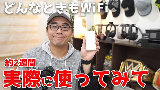 どんな とき も wifi 制限